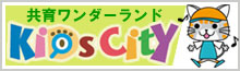 「子どもプログラミング」と「プログラミングおもちゃ」の「キッズシティ」